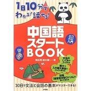 1日10分でわかる!話せる!中国語スタートBOOK―CD付き [単行本]