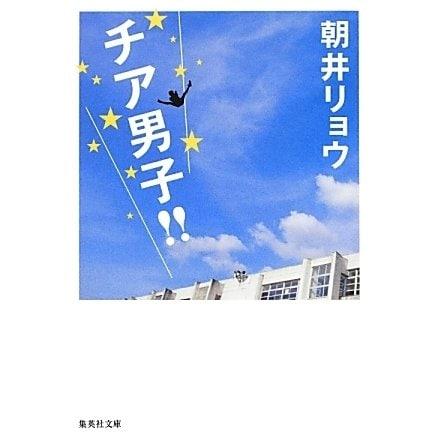チア男子!!(集英社文庫) [文庫]