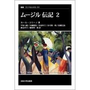ムージル伝記 2(叢書・ウニベルシタス 915) [全集叢書]