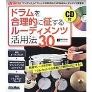 ドラムを合理的に征するルーディメンツ活用法30―難敵フレーズを打破!ドラム・セットでの演奏力が劇的に向上する! [単行本]