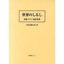 世界のしるし-看板・サイン・造形事典 [事典辞典]