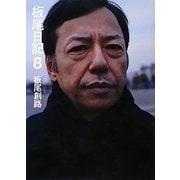 板尾日記〈8〉 [単行本]