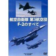 航空自衛隊第3航空団F-2のすべて[DVD] [単行本]