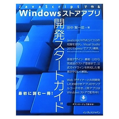 JavaScriptで作るWindowsストアアプリ開発スタートガイド [単行本]