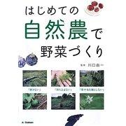 はじめての自然農で野菜づくり―無農薬 [単行本]