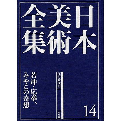日本美術全集〈14〉江戸時代3―若冲、応挙、みやこの奇想 [全集叢書]