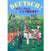 ビジュアルにドイツ語文法を! [単行本]