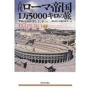 古代ローマ帝国1万5000キロの旅 [単行本]
