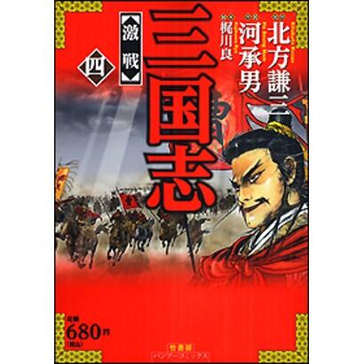 三国志 4(バンブー・コミックス) [コミック]