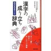 漢字の成り立ち辞典―白川文字学準拠 [事典辞典]