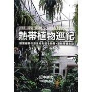 熱帯植物巡紀―観葉植物の原生地を巡る熱帯・亜熱帯植生誌 [単行本]