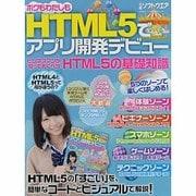 ボクもわたしもHTML5でアプリ開発デビュー-5つのゾーンで楽しくはじめる!(日経BPパソコンベストムック) [ムックその他]