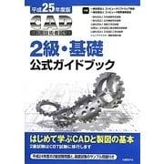 CAD利用技術者試験2級・基礎公式ガイドブック〈平成25年度版〉 [単行本]