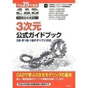 CAD利用技術者試験3次元公式ガイドブック〈平成25年度版〉 [単行本]