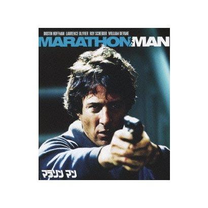 マラソン マン [Blu-ray Disc]