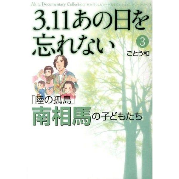 3.11あの日を忘れない 3(Akita Documentary Collection) [コミック]