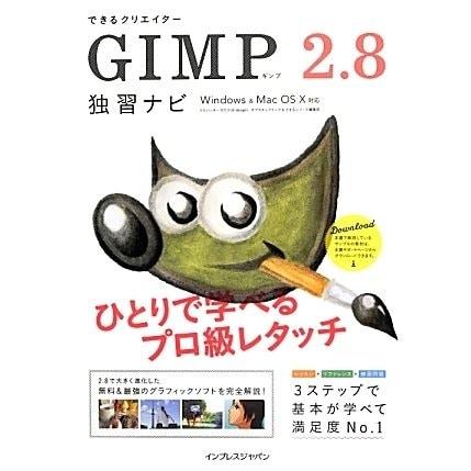 できるクリエイターGIMP 2.8 独習ナビ―Windows & Mac OS X対応(できるクリエイターシリーズ) [単行本]