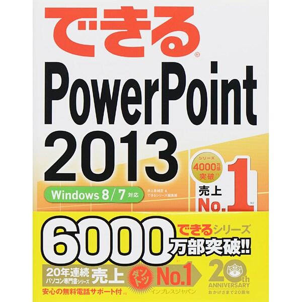 できるPowerPoint2013―Windows8/7対応(できるシリーズ) [単行本]
