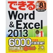 できるWord & Excel2013―Windows8/7対応(できるシリーズ) [単行本]
