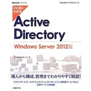 ひと目でわかるActive Directory Windows Server〈2012版〉 [単行本]