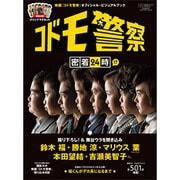 映画「コドモ警察」オフィシャル・ビジュアルブック-コドモ警察-DVDブルーレイでーたPRESENTS(エンターブレインムック) [ムックその他]