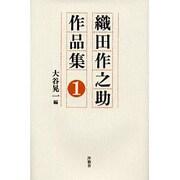 織田作之助作品集〈1〉 [単行本]