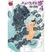 エクゾスカル零 4(チャンピオンREDコミックス) [コミック]