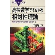 高校数学でわかる相対性理論―特殊相対論の完全理解を目指して(ブルーバックス) [新書]