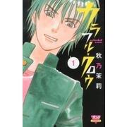 カラフル・クロウ 1(ボニータコミックス) [コミック]