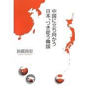 中国に立ち向かう日本、つき従う韓国 [単行本]