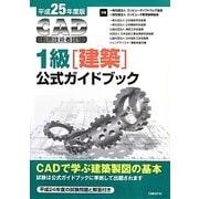 CAD利用技術者試験1級(建築)公式ガイドブック〈平成25年度版〉 [単行本]