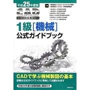 CAD利用技術者試験1級(機械)公式ガイドブック〈平成25年度版〉 [単行本]