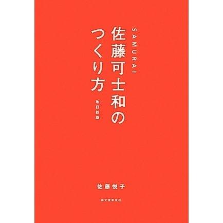 SAMURAI佐藤可士和のつくり方 改訂新版 [単行本]