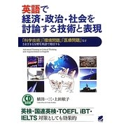 CD BOOK英語で経済・政治・社会を討論する技術と表現―「科学技術」「環境問題」「医療問題」などさまざまな分野を英語で発信する [単行本]