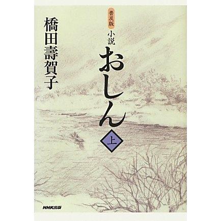 小説 おしん〈上〉 普及版 [単行本]