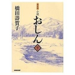 小説 おしん〈下〉 普及版 [単行本]