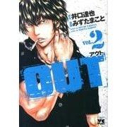 OUT 2(ヤングチャンピオンコミックス) [コミック]