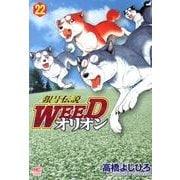 銀牙伝説WEEDオリオン 22巻(ニチブンコミックス) [コミック]