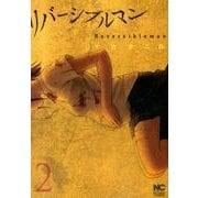 リバーシブルマン 2(ニチブンコミックス) [コミック]