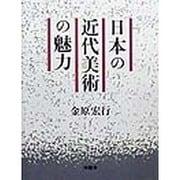 日本の近代美術の魅力 [単行本]