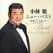 小林旭 ニュー・ベスト ~素晴らしき哉人生~