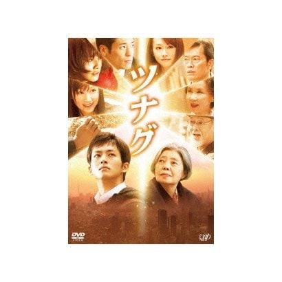 ツナグ [DVD]