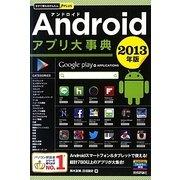 Androidアプリ大事典〈2013年版〉(今すぐ使えるかんたんPLUS) [単行本]