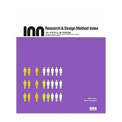 Research & Design Method Index―リサーチデザイン、新・100の法則 [単行本]