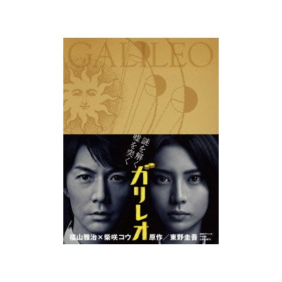 ガリレオ Blu-ray BOX [Blu-ray Disc]