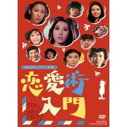 恋愛術入門 DVD-BOX デジタルリマスター版