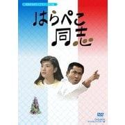 はらぺこ同志 DVD-BOX デジタルリマスター版