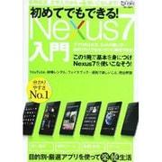 これ1冊でわかる(初めてでもできる)Nexus7入門(超トリセツ) [単行本]