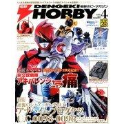 電撃 HOBBY MAGAZINE (ホビーマガジン) 2013年 04月号 [2013年2月25日発売] [雑誌]