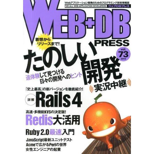 WEB+DB PRESS Vol.73 [単行本]